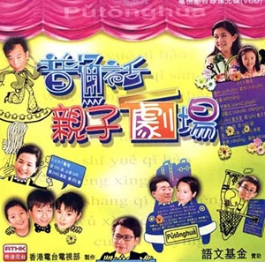普通話親子劇場,普通话亲子剧场,Putonghua Children Drama,