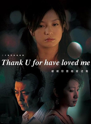 謝謝你曾經愛過我,谢谢你曾经爱过我,Thank You for Having loved Me,