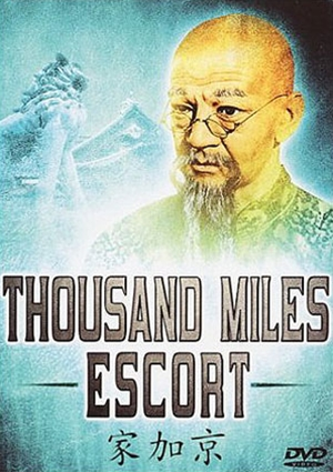 劍霜刃,剑霜刃,Thousand Mile Escort ,