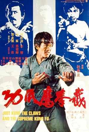 截拳鷹爪功,截拳鹰爪功,Jeet Kune the Claws and the Supreme Kung Fu ,