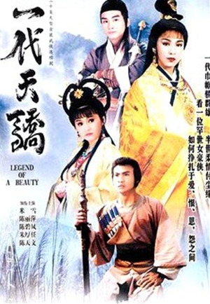 一代天驕,一代天骄,Legend of A Beauty,