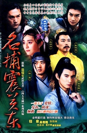 名捕震關東,名捕震关东,Musketeer And Princess,