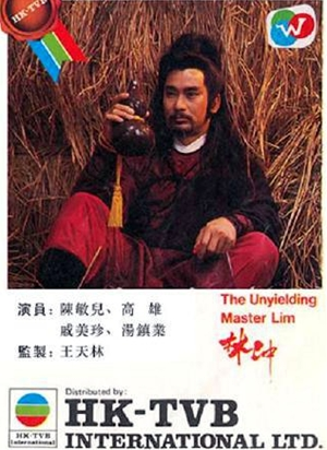 林沖,林冲,The Unyielding Moster Lim,