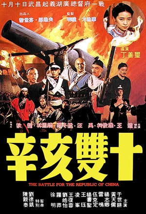 辛亥雙十,辛亥双十,The Battle for the Republic of China,
