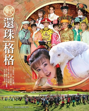 新還珠格格,新还珠格格,New My Fair Princess,