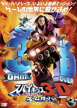 Spy Kids 3-D: Game Over,,Spy Kids 3-D: Game Over,スパイキッズ3-D:ゲームオーバー