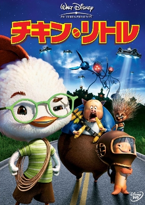Chicken Little,,Chicken Little,チキン・リトル