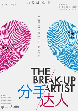分手達人,分手达人,The Break-Up Artist,