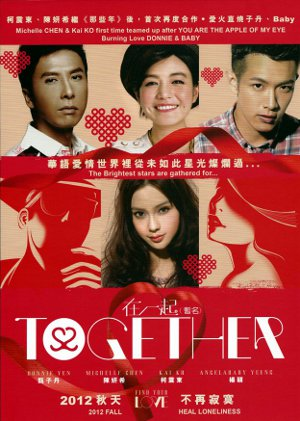 在一起,,Together,