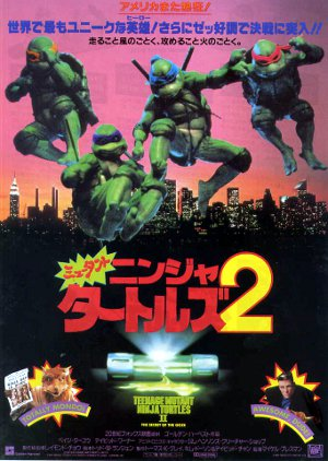 忍者龜Ⅱ,忍者龟Ⅱ,Teenage Mutant Ninja Turtles II - The Secret of the Ooze,ミュータント・ニンジャ・タートルズ2