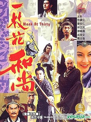 一枝花和尚,,Monk At Thirty,