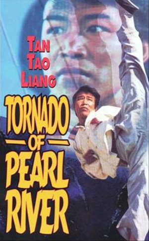 珠江大風暴,珠江大风暴 ,Tornado of Pearl River,