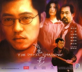 魔影,,The Devil Shadow,