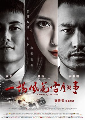 一場風花雪月的事 ,一场风花雪月的事,Crimes of Passion,