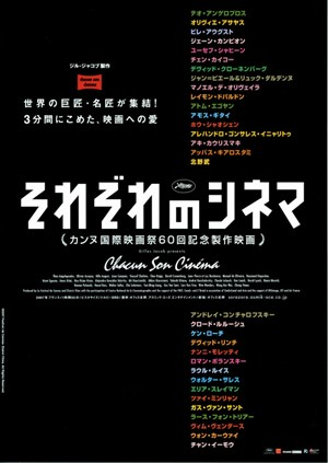 Chacun son cinéma,,To Each His Own Cinema,それぞれのシネマ