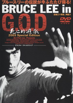 BRUCE LEE in G.O.D 死亡的遊戯,,,BRUCE LEE in G.O.D 死亡的遊戯