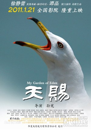 天賜,天赐,My Garden of Eden,