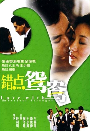 錯點鴛鴦,错点鸳鸯,Love with the Perfect Stranger,
