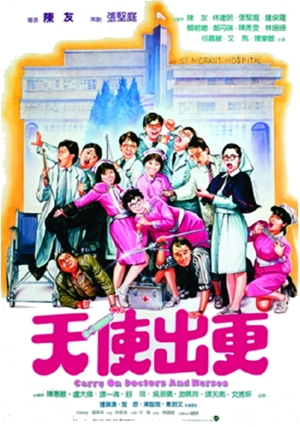 天使出更,天使出更,Carry on Doctors and Nurses,