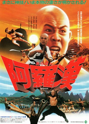 南北少林,南北少林,Martial Arts of Shaolin,阿羅漢