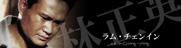 ラム・チェンインの画像 p1_1