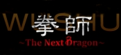 拳師 ~The Next Dragon~