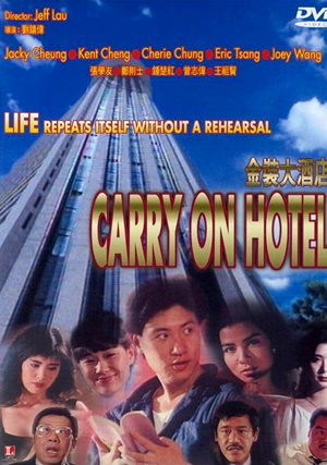 金裝大酒店,金装大酒店,Carry On Hotel,