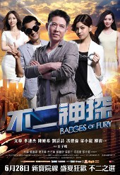 不二神探/Badges of Fury(2013)