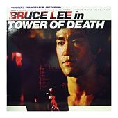 ORIGINAL SOUNDTRACK RECORDING「BRUCE LEE in TOWER OF DEATH」のジャケット画像