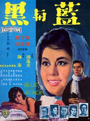 藍與黑,蓝与黑,The Blue and the Black (Part 1),