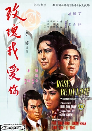 玫瑰我愛你,玫瑰我爱你,Rose, Be My Love,