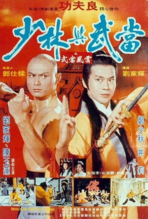 少林與武當 ,少林与武当 ,Shaolin and Wu Tang ,少林寺武者房