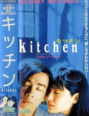 我愛廚房,我爱厨房,Kitchen ,kitchen/キッチン