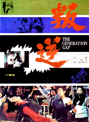 叛逆,叛逆,The Generation Gap,