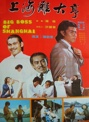 上海灘大亨,上海滩大亨,Big Boss of Shanghai ,