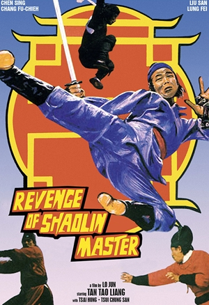 冷刀染紅英雄血,冷刀染红英雄血,Revenge of the Shaolin Master,