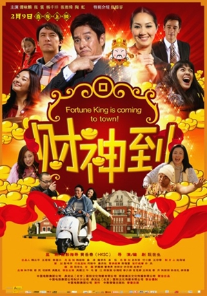 財緣萬歲,财缘万岁,Fortune King Is Coming to Town! ,