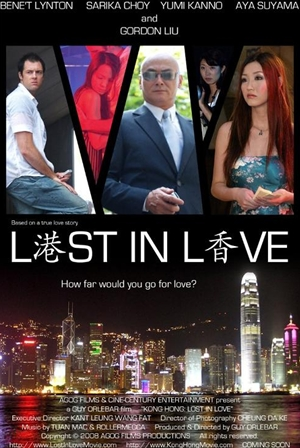 港香,港香,Kong Hong: Lost in Love ,