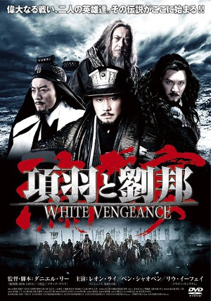 鴻門宴,鸿门宴,White Vengeance ,項羽と劉邦