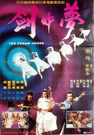 夢中劍,梦中剑,The Dream Sword ,