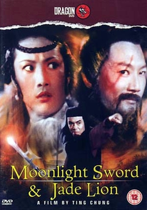 銀蕭月劍翠玉獅,银萧月剑翠玉狮,Moonlight Sword and Jade Lion ,