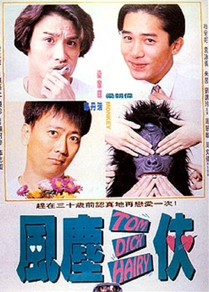風塵三俠,风尘叁侠,Tom, Dick And Hairy ,