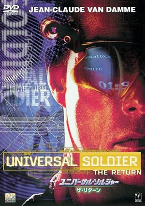 Universal Soldier: The Return,,Universal Soldier: The Return,ユニバーサル・ソルジャー/ザ・リターン