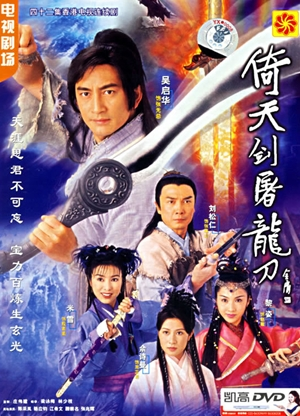 倚天屠龍記 ,倚天屠龙记 ,The Heaven Sword & the Dragon Sabre 2000,