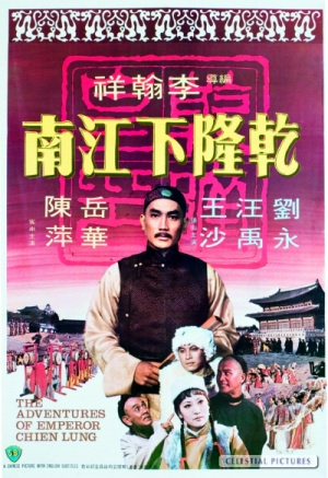 乾隆下江南,乾隆下江南,The Adventures of Emperor Chien Lung,