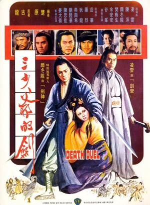 三少爺的剣(1977)|ショウブラ全集