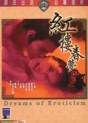 紅樓春夢,红楼春梦,Dreams of Eroticism,