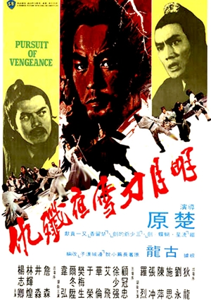 明月刀雪夜殲仇,明月刀雪夜歼仇,Pursuit of Vengeance,