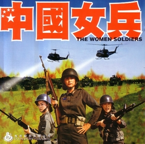 中國女兵,中国女兵,The Women Soldiers ,