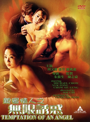 親蜜情人之無限誘惑,亲蜜情人之无限诱惑,Temptation of an Angel ,